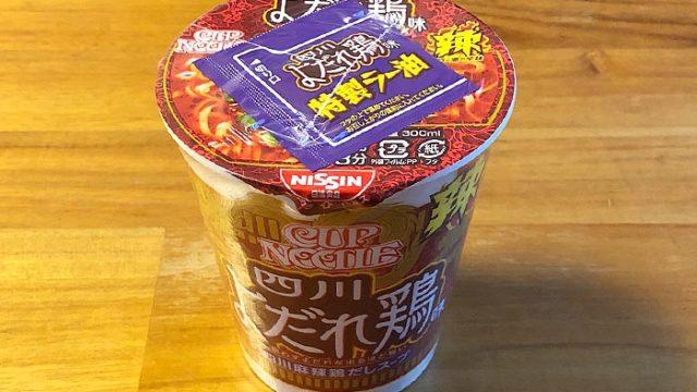 カップヌードル 四川麻辣よだれ鶏味