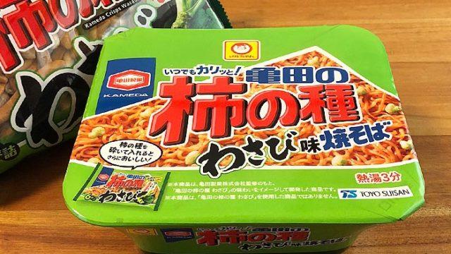 亀田の柿の種わさび味焼そば