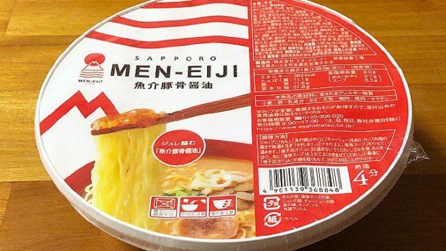MEN-EIJI 魚介豚骨醤油