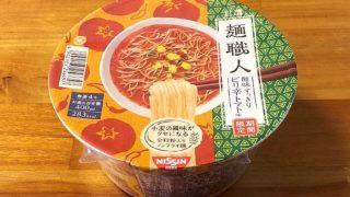 日清麺職人 酸味すっきりピリ辛トマト味