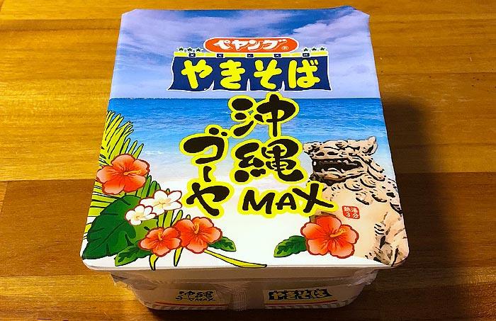 ペヤング 沖縄ゴーヤMAXやきそば!ゴーヤの苦味が心地よい旨味溢れる一杯