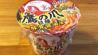 旨辛ラーメン表裏(ひょうり)鷹の爪拉麺 豚骨醤油味