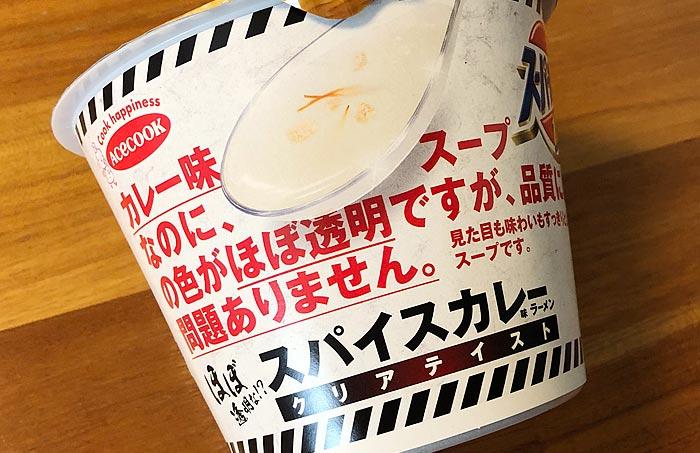 スーパーカップ1.5倍 クリアテイスト ほぼ透明な!?スパイスカレー味ラーメン パッケージ