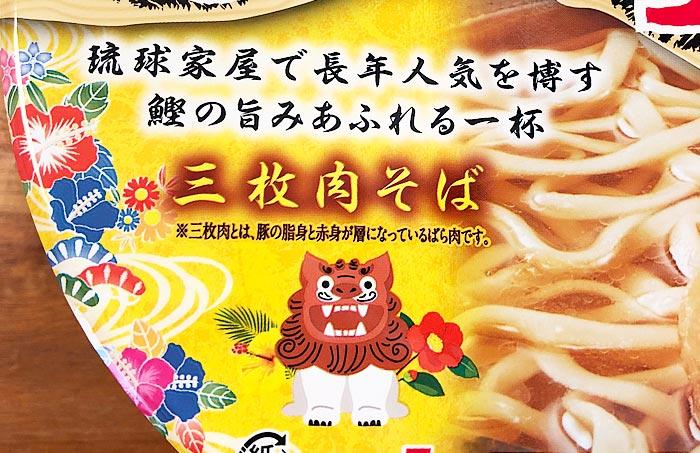沖縄そばの名店 しむじょう三枚肉そば パッケージ