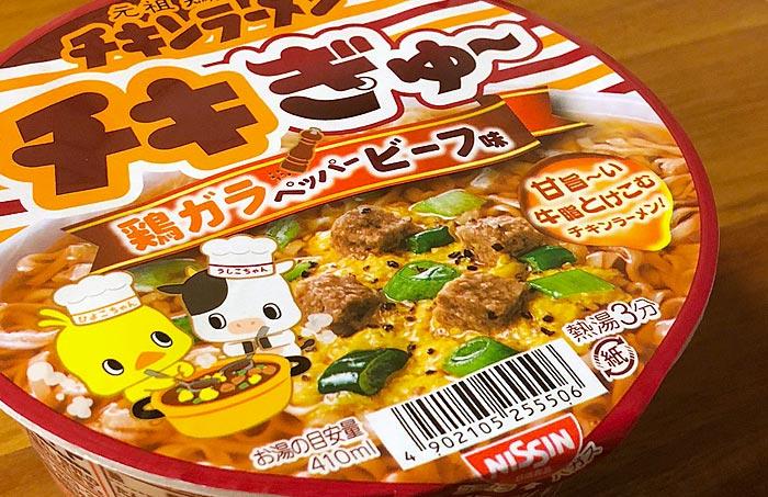 チキンラーメン チキぎゅー 鶏ガラペッパービーフ味 パッケージ
