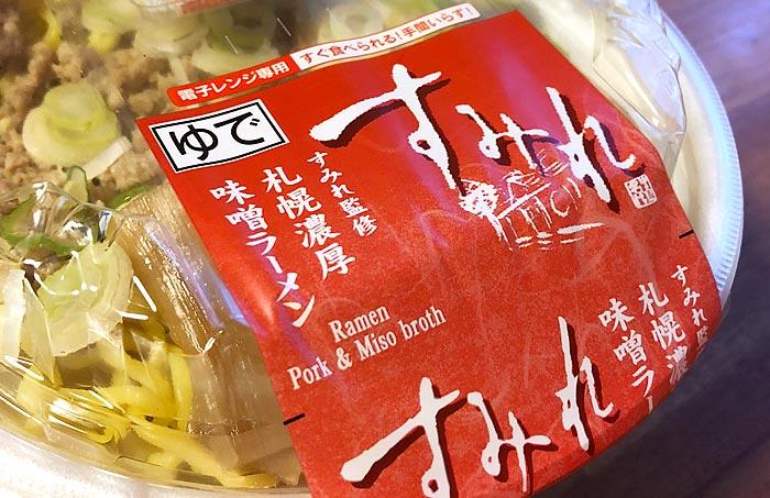 【セブン】すみれ監修 札幌濃厚味噌ラーメン パッケージ