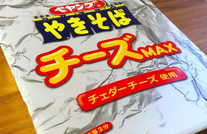 ペヤング チーズMAXやきそば パッケージ