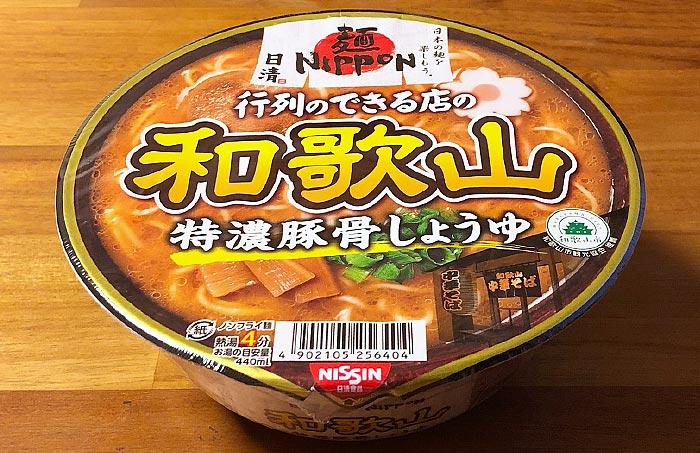 日清麺NIPPON 和歌山特濃豚骨しょうゆ