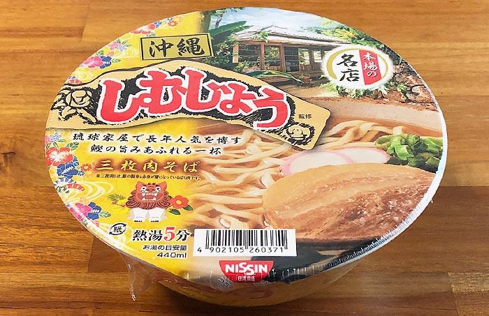 沖縄そばの名店 しむじょう三枚肉そば