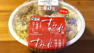 【セブン】すみれ監修 札幌濃厚味噌ラーメン