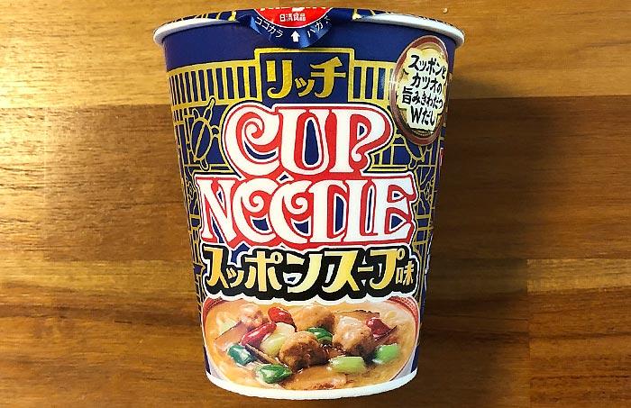 カップヌードル リッチ スッポンスープ味 パッケージ