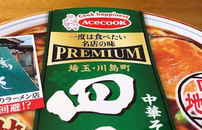 一度は食べたい名店の味PREMIUM 四つ葉 地鶏だし醤油ラーメン パッケージ