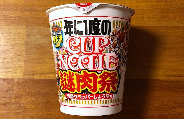カップヌードル ビッグ 謎肉祭 パッケージ