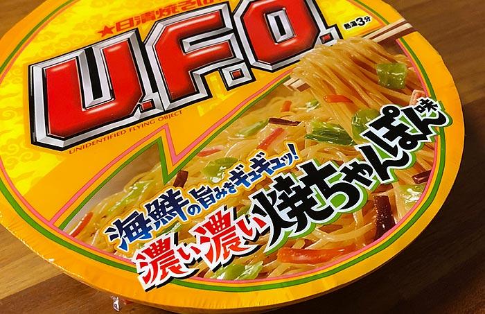 日清焼そばU.F.O. 濃い濃い焼ちゃんぽん味 パッケージ