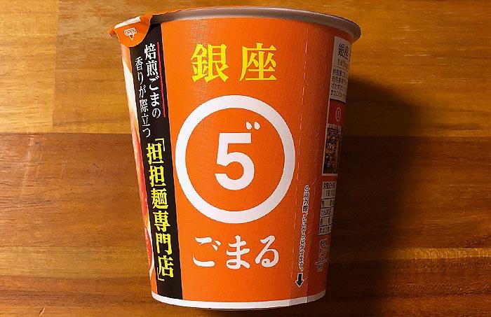 銀座 担担麺専門店ごまる 濃ごま担担麺 パッケージ