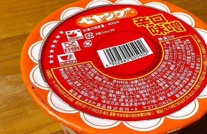 ペヤング 辛口味噌ヌードル パッケージ