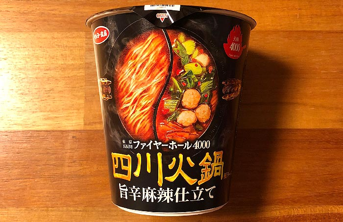 ファイヤーホール4000 四川火鍋風ラーメン パッケージ