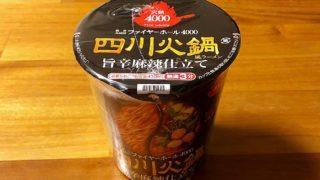 ファイヤーホール4000 四川火鍋風ラーメン