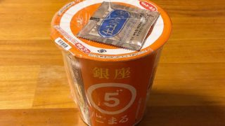 銀座 担担麺専門店ごまる 濃ごま担担麺