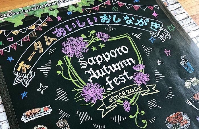 さっぽろオータムフェスト【2019】に行ってきました!道内の旬の食材が集結する秋の祭典