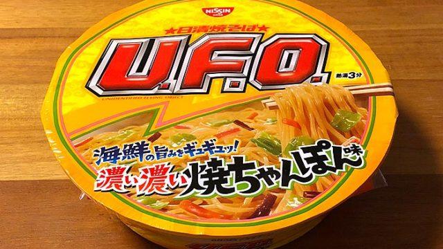 日清焼そばU.F.O. 濃い濃い焼ちゃんぽん味