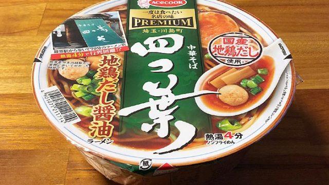 一度は食べたい名店の味PREMIUM 四つ葉 地鶏だし醤油ラーメン