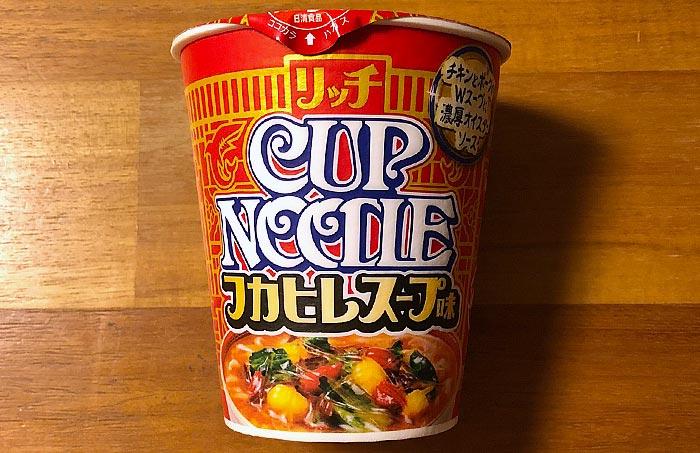 カップヌードル リッチ フカヒレスープ味 パッケージ