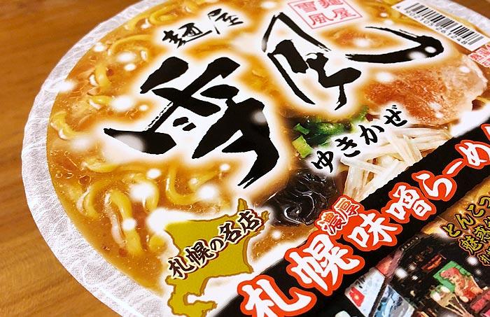 麺屋雪風 札幌濃厚味噌らーめん パッケージ