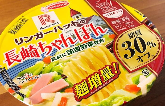 ロカボデリ リンガーハットの長崎ちゃんぽん 糖質オフ パッケージ