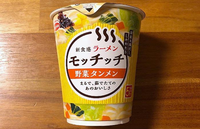 ラーメンモッチッチ 野菜タンメン パッケージ