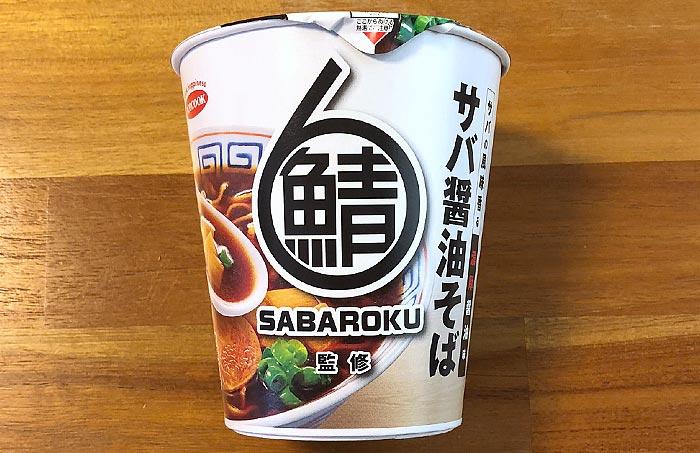 サバ6製麺所監修 サバ醤油そば パッケージ