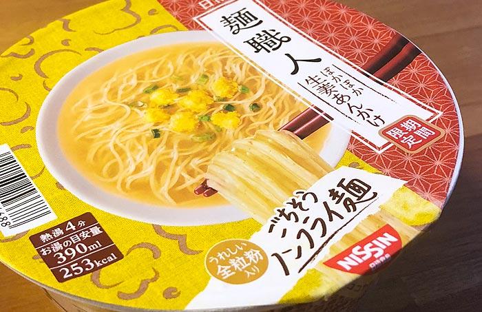 日清麺職人 ぽかぽか生姜あんかけ パッケージ