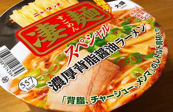 凄麺スペシャル濃厚背脂醤油ラーメン パッケージ
