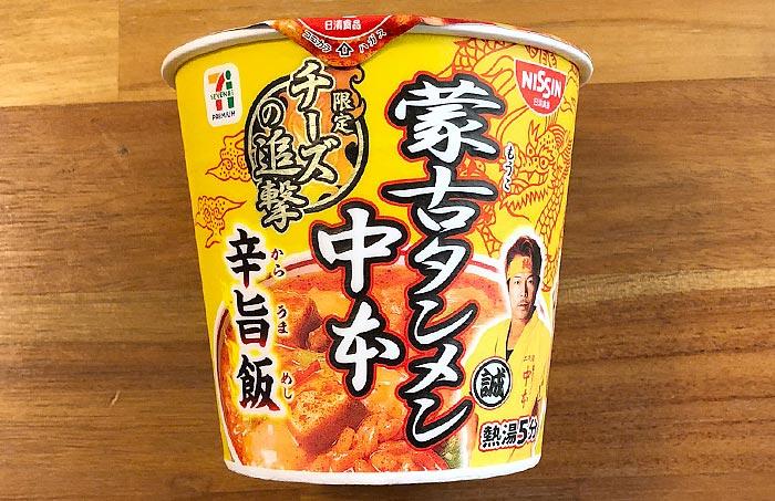 蒙古タンメン中本 チーズの追撃 辛旨飯 パッケージ