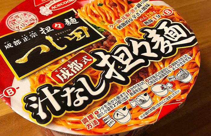 一度は食べたい名店の味 つじ田 成都式汁なし担々麺 パッケージ