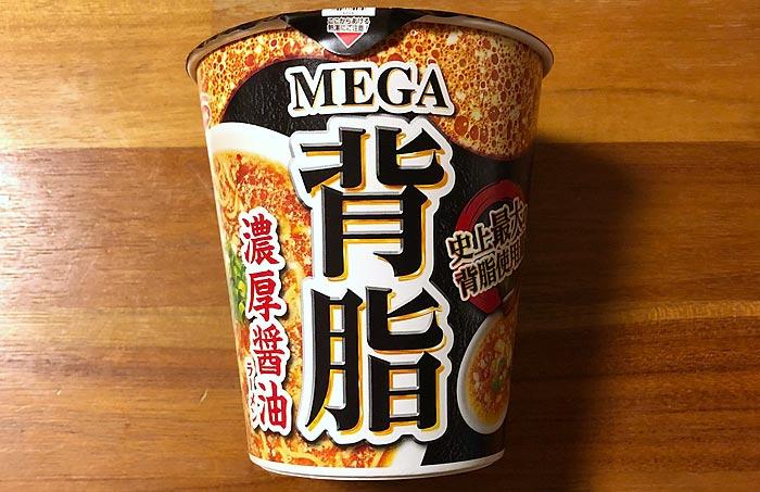 MEGA背脂 濃厚醤油ラーメン パッケージ