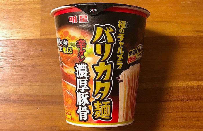 極のチャルメラ バリカタ麺 辛ダレ濃厚豚骨 パッケージ