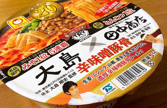 大島×田中商店 辛味噌豚骨 パッケージ