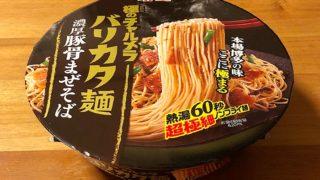 極のチャルメラ バリカタ麺 濃厚豚骨まぜそば