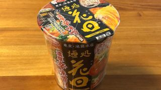 一度は食べたい名店の味 麺処 花田 濃厚辛味噌ラーメン