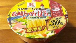 ロカボデリ リンガーハットの長崎ちゃんぽん 糖質オフ