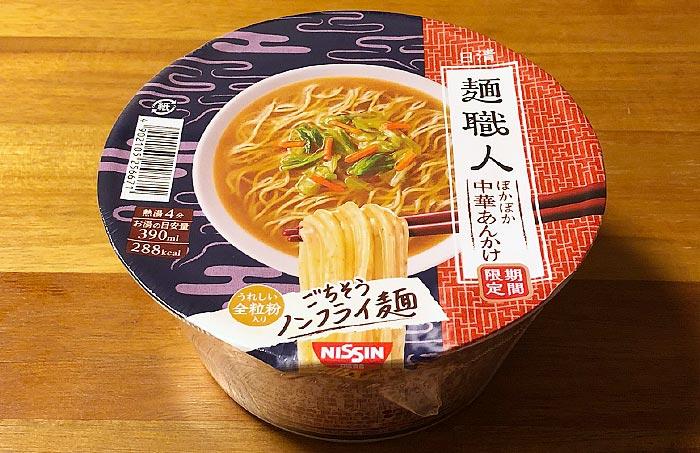 日清麺職人 ぽかぽか中華あんかけ
