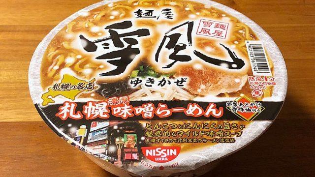 麺屋雪風 札幌濃厚味噌らーめん