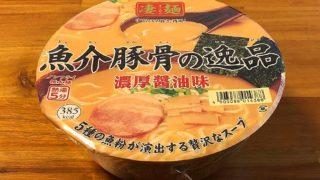 凄麺 魚介豚骨の逸品