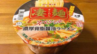 凄麺スペシャル濃厚背脂醤油ラーメン