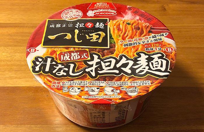 一度は食べたい名店の味 つじ田 成都式汁なし担々麺