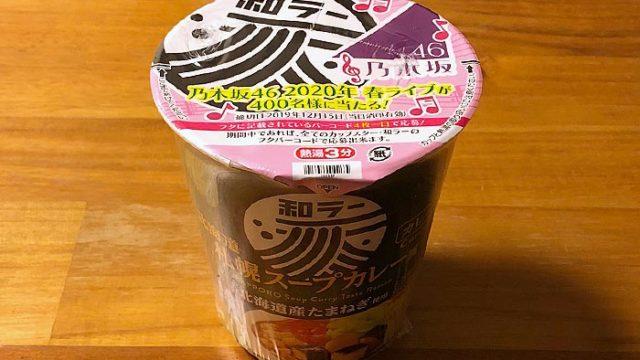和ラー 札幌スープカレー風