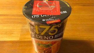 「175°DENO担担麺」のカップ麺