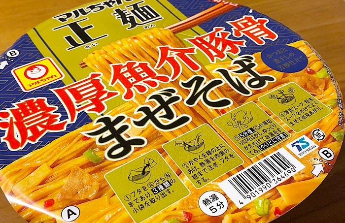 マルちゃん正麺 カップ 濃厚魚介豚骨まぜそば パッケージ
