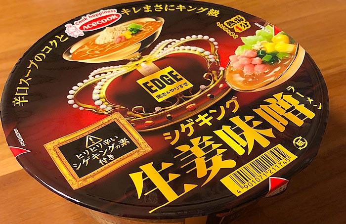 EDGE シゲキング 生姜味噌ラーメン パッケージ
